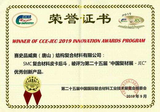 塞史品威奥荣获久负盛名的JEC创新奖
