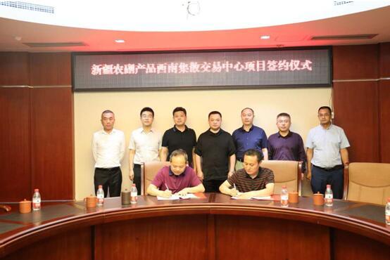 新疆农副产品西南集散交易中心项目隆重签约 新疆馆正式落户渝西国际