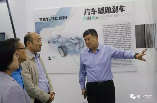 东亚智库赴淄博调研产业转型升级