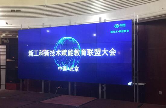 新工科新技术赋能教育联盟大会暨区块链实训平台发布大会在京召开