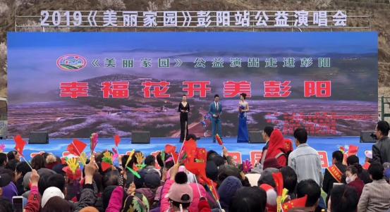 2019《美麗家園》公益演出走進彭陽山花節
